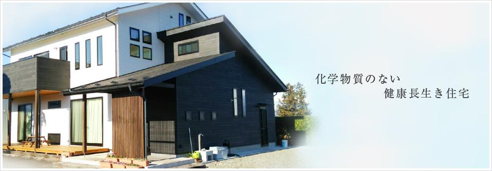 群馬の建築設計事務所「三代建築設計事務所」